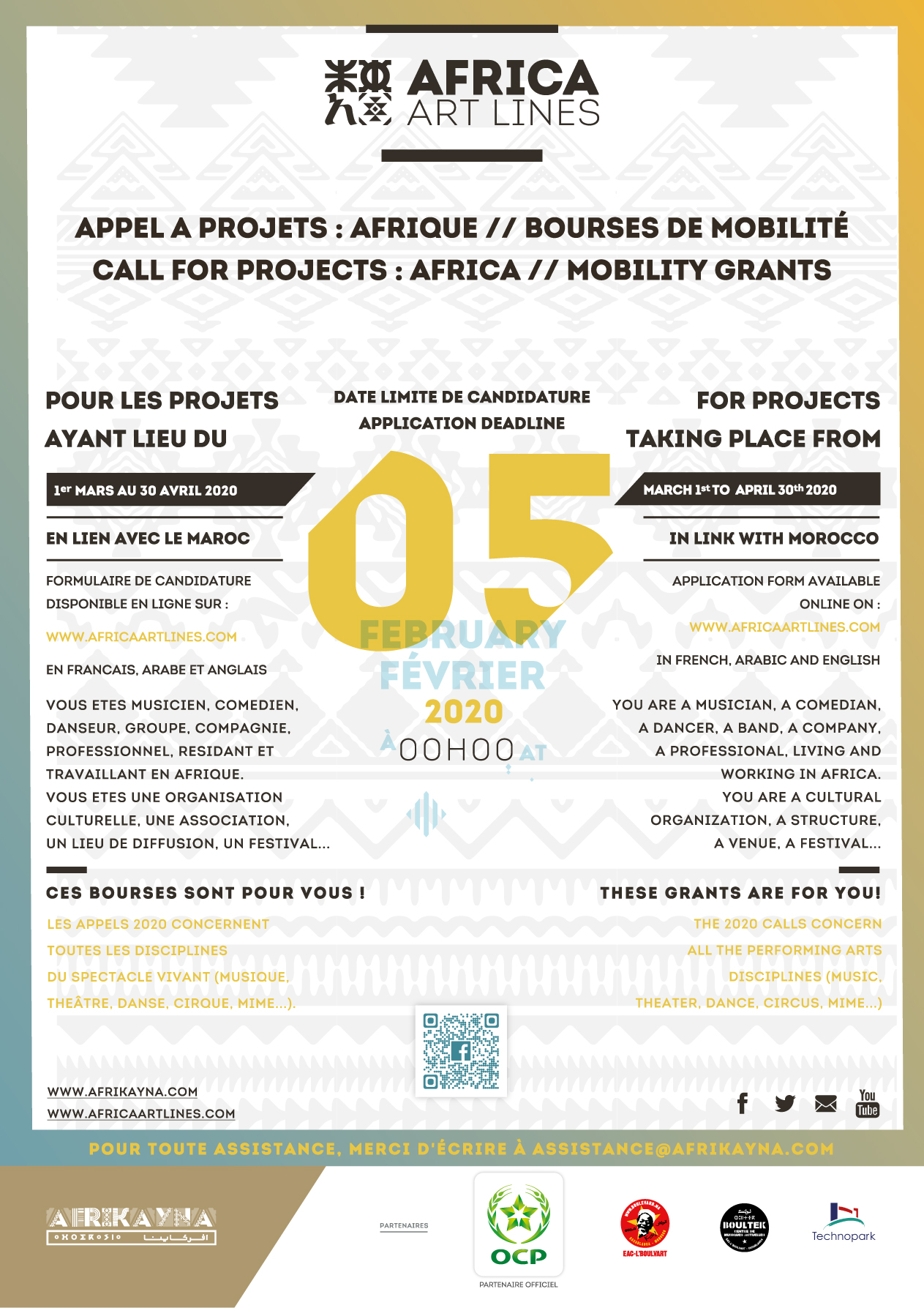 APPEL A PROJETS AFRICA ART LINES N°1 – 2020